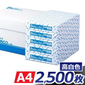 コピー用紙 A4 2500枚 (500枚×5冊)送料無料 Blancoコピー用紙A4サイズ カラーコピーインク 用紙 印刷用紙 オフィス用品 A4用紙 複写 印刷【D】