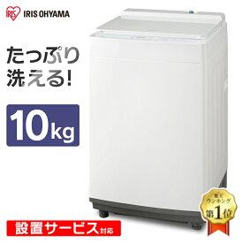 洗濯機 10kg アイリスオーヤマ 全自動洗濯機 PAW-101E送料無料 一人暮らし ひとり暮らし コンパクト 洗濯 大容量 せんたく 洗濯物 全自動 せんたっき きれい キレイ 引越し 単身 新生活 ホワイト 白 すすぎ 部屋干し 1人 2人