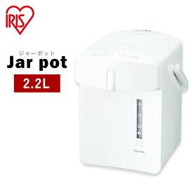 ジャーポット メカ式2.2L IMHD-122-W ホワイト ジャー ポット 電気ポット 2.2L 電気 電動 湯沸かし お湯 熱湯 保温 メカ式 空だき防止 省エネ シンプル デザイン アイリスオーヤマ