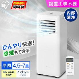 《ポイント5倍&即納》ポータブルクーラー アイリスオーヤマ 2.2kW IPA-2221G-Wスポットクーラー 移動式エアコン 置き型エアコン 置き型 冷房専用 エアコン 小型 クーラー 冷房 移動式クーラー 冷風機 家庭用 小型クーラー 小型エアコン 冷風 リビング 除湿機能付き