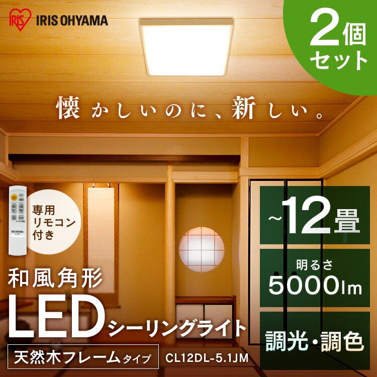 【2個セット】シーリングライト おしゃれ 12畳 CL12DL-5.1JM送料無料 あす楽 LEDシーリングライト 和風 照明 和室 照明器具 調光 調色 調光調色 LED シーリング リモコン付 リモコン 明るい 昼光色 電球色 天井照明 LED照明 和風シーリングライト アイリスオーヤマ