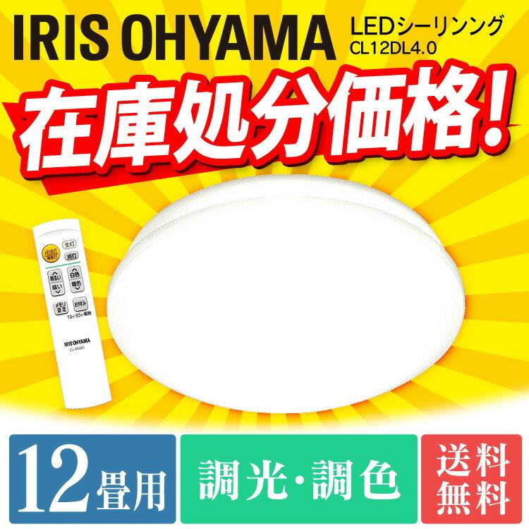 【訳有り】【在庫限り】LEDシーリングライト 12畳 調色 5200lm CL12DL-4.0送料無料 シーリングライト LED LEDシーリング 照明 アイリスオーヤマ
