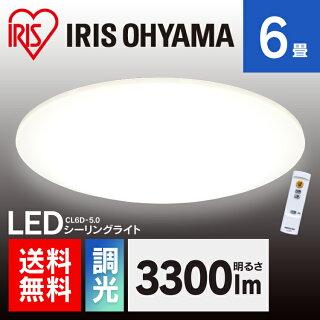 シーリングライトLED6畳調光3300lmCL6D-5.0アイリスオーヤマシンプル照明ライトリモコン付インテリア照明おしゃれ新生活寝室調光10段階