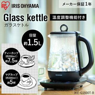 ケトル電気おしゃれ電気ケトルガラスIKE-G1500T-B送料無料温度調節コーヒー保温温度調節機能湯沸し湯沸かしポット湯沸かし器やかん電気ポットかわいい透明ガラスケトル紅茶ティーコーヒー珈琲茶お茶熱湯アイリスオーヤマ