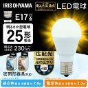 LED電球 E17 25W 電球色 昼白色 アイリスオーヤマ 広配光 LDA2N-G-E17-2T5 LDA2L-G-E17-2T5 密閉形器具対応 小型 シャ…