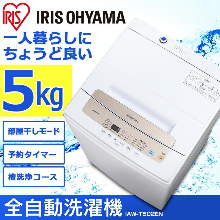 洗濯機 全自動洗濯機 5kg IAW-T502EN (IN)送料無料 一人暮らし ひとり暮らし 小型 コンパクト 洗濯 せんたく 洗濯物 全自動 せんたっき きれい キレイ 引越し 単身 新生活 ホワイト 白 すすぎ 部屋干し 1人 2人 アイリスオーヤマ