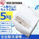 《設置対応可能》洗濯機 全自動洗濯機 5kg IAW-T502EN (IN)送料無料 あす楽 一人暮らし ひとり暮らし 小型 コンパクト…