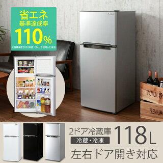 冷蔵庫冷凍庫一人暮らし単身用エスキュービズム2ドア冷凍冷蔵庫118LシルバーS-cubism