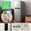 《設置対応可能》冷蔵庫 小型 2ドア 138L 2ドア冷凍冷蔵庫 ARM-138L02WH・SL・BK送料無料 あす楽 ひとり暮らし おしゃ…
