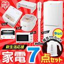 【今ならケトル付き】新生活 家電セット 新品 7点セット 冷蔵庫 156L + 洗濯機 5kg + 電子レンジ フラットテーブル 18…