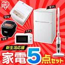 新生活 家電セット 新品 5点セット 冷蔵庫 81L + 洗濯機 5kg + 電子レンジ 17L ターンテーブル + 炊飯器 3合 + 掃除機…