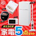 新生活 家電セット 新品 5点セット 冷蔵庫 118L + 洗濯機 5kg + 電子レンジ 17L ターンテーブル + 炊飯器 3合 + 掃除…