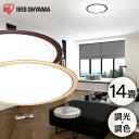 シーリングライト おしゃれ 14畳 CL14DL-5.0WF送料無料 LED リモコン付 リモコン 照明 天井 LEDシーリングライト LED…