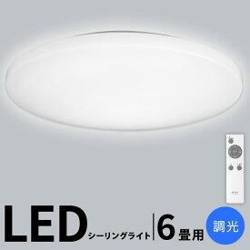 シーリングライト おしゃれ 6畳送料無料 LED リモコン付 リモコン 照明 天井 LEDシーリングライト LED照明 天井照明 照明器具 明るい 調光 LED シーリング ライト 電気 リビング 子供部屋 ダイニング 寝室 AGLED