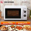 電子レンジ ターンテーブル 17L IMB-T176レンジ 東日本 西日本 小型 シンプル ご飯 弁当 あたため 解凍 調理 調理器具…