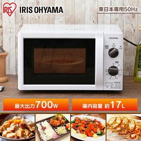電子レンジ ターンテーブル 17L IMB-T176レンジ 東日本 西日本 小型 シンプル ご飯 弁当 あたため 解凍 調理 調理器具 調理家電 キッチン家電 キッチン用品 料理 簡単操作 台所 タイマー 一人暮らし おしゃれ アイリスオーヤマ