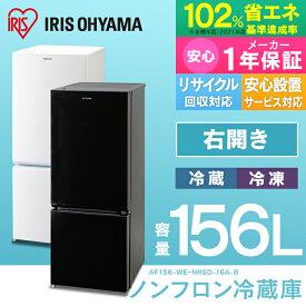 《設置対応可能》冷蔵庫 小型 2ドア 156L ノンフロン冷凍冷蔵庫 NRSD-16A-B送料無料 あす楽 ひとり暮らし おしゃれ 2ドア冷蔵庫 小型冷蔵庫 静音 省エネ スリム 冷凍冷蔵庫 冷凍庫 家庭用 右開き 一人暮らし 新品 二人暮らし 大容量 新生活 ブラック アイリスオーヤマ