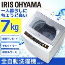 《設置対応可能》洗濯機 全自動洗濯機 7kg IAW-N71送料無料 あす楽 一人暮らし ひとり暮らし 小型 コンパクト 部屋干…