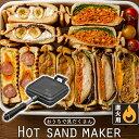 ホットサンドメーカー 耳まで 具だくさんホットサンドメーカー シングル GHS-S送料無料 あす楽 直火 ホットサンド カフェ カフェ風 朝食 カフェごはん 朝ごはん フライパン フッ素加工 アウトドア キャンプ サンドイッチ おしゃれ アイリスオーヤマ