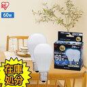 あす楽 【】LED電球 2個セット E17 60W相当 760lm 広配光 LDA7N-G-E17-6T2 LDA8L-G-E17-6T2 昼白色 電球色 アイリスオ…