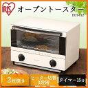 トースター オーブントースター EOT-012-W送料無料 あす楽 オーブン トースター 2枚 小型 おしゃれ コンパクト 一人暮…