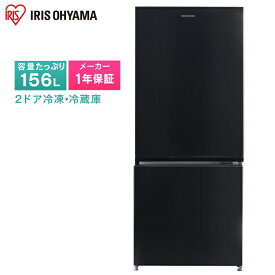 《クーポン利用で450円OFF》冷蔵庫 小型 2ドア 156L ノンフロン冷凍冷蔵庫 NRSD-16A-Bひとり暮らし おしゃれ 2ドア冷蔵庫 小型冷蔵庫 静音 省エネ スリム 冷凍冷蔵庫 冷凍庫 家庭用 右開き 一人暮らし 新品 大容量 新生活 東京ゼロエミ対象 アイリスオーヤマ