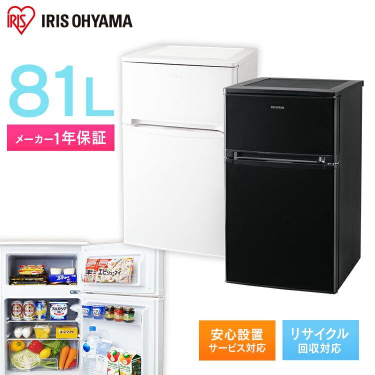 《設置対応可能》冷蔵庫 小型 2ドア 81L ノンフロン冷凍冷蔵庫 AF81-W送料無料 ひとり暮らし おしゃれ 2ドア冷蔵庫 小型冷蔵庫 静音 寝室 省エネ スリム 冷凍冷蔵庫 冷凍庫 右開き 設置 一人暮らし 新品 二人暮らし 大容量 新生活 ホワイト アイリスオーヤマ