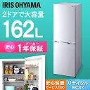 《設置対応可能》冷蔵庫 小型 2ドア 162L ノンフロン冷凍冷蔵庫 AF162-W送料無料 あす楽 ひとり暮らし おしゃれ 2ドア…