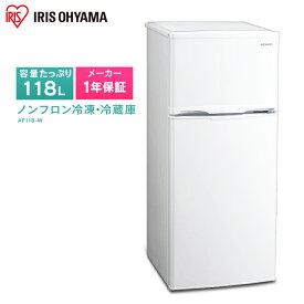 《設置対応可能》冷蔵庫 小型 2ドア 118L ノンフロン冷凍冷蔵庫 AF118-W送料無料 あす楽 ひとり暮らし おしゃれ 2ドア冷蔵庫 小型冷蔵庫 静音 省エネ スリム 冷凍冷蔵庫 冷凍庫 家庭用 右開き 設置 一人暮らし 新品 二人暮らし 大容量 新生活 ホワイト アイリスオーヤマ