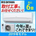 《最安値に挑戦中》エアコン 6畳 2.2kW IRA-2203R IRA-2203RZ送料無料 ルームエアコン スタンダード リモコン 冷暖房…