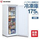 《設置対応可能》冷凍庫 小型 家庭用 前開き式ノンフロン冷凍庫 175L IUSD-18A-W送料無料 あす楽 前開き 省エネ 家庭…