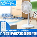 扇風機 リビング扇風機 DCモーター KI-322DC送料無料 あす楽 小型 おしゃれ DC リモコン dcモーター 首ふり 首振り 静…