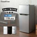 《最安値に挑戦中》冷蔵庫 小型 2ドア 118L 2ドア冷凍冷蔵庫 ARM-118L02WH・SL・BK送料無料 ひとり暮らし おしゃれ 静…