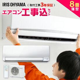 《クーポン利用で450円OFF》《最安値に挑戦中》エアコン 8畳 工事費込 2.5kW IRA-2502A・IRA-2502AZルームエアコン 工事費込み 設置工事 工事 冷暖房エアコン 冷暖房 暖房 冷房 エコ クーラー ダイニング 空調 除湿 リモコン アイリスオーヤマ【予約】【代引不可】