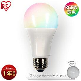 《クーポン利用で150円OFF》GoogleHomeMini チョーク GA00210-JP+LED電球 E26 広配光 60形相当 RGBW調色 スマートスピーカー対応 LDA10F-G/D-86AITG スマートスピーカー対応 調色 AIスピーカー LED電球 電球 LED LEDライト 電球 ECO エコ 省エネ アイリスオーヤマ