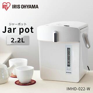 電気ポット湯沸かしおしゃれスタイリッシュジャーポット2.2Lメカ式ホワイトIMHD-022-Wアイリスオーヤマ