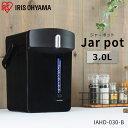 ポット 電気 ジャーポット 3.0L マイコン式 IAHD-030-B送料無料 電気ポット おしゃれ デザイン 保温 湯沸かしポット …