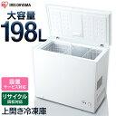 《設置対応可能》冷凍庫 小型 家庭用 ノンフロン上開き式冷凍庫 198L ICSD-20A-W送料無料 あす楽 上開き 省エネ スト…