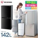 冷蔵庫 小型 2ドア 142L ノンフロン冷凍冷蔵庫 IRSD-14A-W IRSD-14A-B IRSD-14A-S送料無料 ひとり暮らし おしゃれ 2ド…