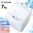 《設置対応可能》洗濯機 全自動洗濯機 7kg IAW-T703E送料無料 あす楽 一人暮らし ひとり暮らし 小型 コンパクト 部屋…