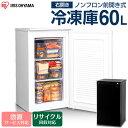 《設置対応可能》冷凍庫 小型 家庭用 ノンフロン前開き式冷凍庫 60L IUSD-6A-B IUSD-6A-W送料無料 あす楽 前開き 省エ…