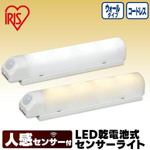 センサーライト 屋内 昼白色 電球色 BSL40W屋内 室内 人感センサーライト おしゃれ 人感 LED 人感ライト 人感センサー LEDライト 乾電池式LEDセンサーライト ウォールタイプ 電池式ライト LED照明