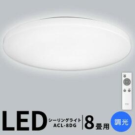 シーリングライト おしゃれ 8畳 ACL-8DG送料無料 あす楽 LED リモコン付 リモコン 照明 天井 LEDシーリングライト LED照明 天井照明 照明器具 調光 LED シーリング ライト 電気 リビング ダイニング 寝室 明かり AGLED