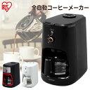 コーヒーメーカー 全自動コーヒーメーカー IAC-A600送料無料 あす楽 コーヒー 珈琲 家庭用 全自動 ミル付き ドリップ…
