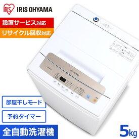 《設置対応可能》洗濯機 全自動洗濯機 5kg IAW-T502EN送料無料 一人暮らし ひとり暮らし 小型 コンパクト 洗濯 せんたく 洗濯物 全自動 せんたっき きれい キレイ 引越し 単身 新生活 ホワイト 白 すすぎ 部屋干し 1人 2人 アイリスオーヤマ
