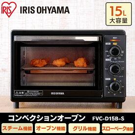 オーブン トースター アイリスオーヤマ コンベクションオーブン FVC-D15B-S送料無料 コンベクションオーブントースター オーブントースター 4枚 4枚焼き おしゃれ スチームオーブン スチームオーブントースター コンベクション トースト ノンフライ グリル