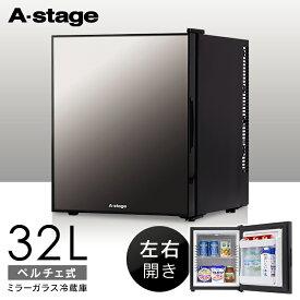 冷蔵庫 小型 1ドア 1ドアミラーガラス冷蔵庫 32L AR-32L01MG送料無料 あす楽 静音 寝室 スリム 両開き おしゃれ 1ドア冷蔵庫 小型冷蔵庫 ミニ冷蔵庫 ひとり暮らし 一人暮らし 冷蔵 調理家電 キッチン家電 新生活【D】[SS]