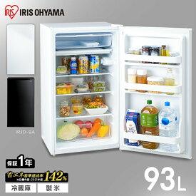 冷蔵庫 小型 ノンフロン冷蔵庫 93L IRJD-9A-W IRJD-9A-B送料無料 静音 寝室 スリム 新品 1ドア 1ドア冷蔵庫 ひとり暮らし 一人暮らし 二人暮らし 右開き ホワイト ブラック 黒 おしゃれ オシャレ 冷蔵 新生活 キッチン家電 東京ゼロエミ対象 アイリスオーヤマ