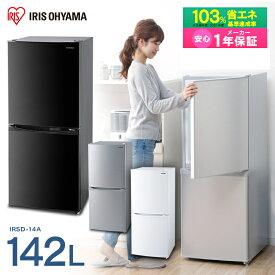 《クーポン利用で450円OFF》冷蔵庫 小型 2ドア 142L ノンフロン冷凍冷蔵庫 IRSD-14A-W IRSD-14A-B IRSD-14A-Sひとり暮らし おしゃれ 2ドア冷蔵庫 小型冷蔵庫 静音 冷凍冷蔵庫 冷凍庫 家庭用 右開き 一人暮らし 二人暮らし 新生活 東京ゼロエミ対象 アイリスオーヤマ