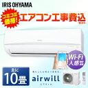 エアコン 10畳 wifiモデル 工事費込 2.8kW IRA-2801W送料無料 ルームエアコン 工事費込み 工事 設置工事 冷暖房エアコ…